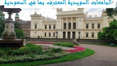صورة الجامعات السويدية المعترف بها في السعودية من وزارة التعليم العالي
