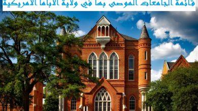 صورة قائمة الجامعات الموصى بها في الاباما لدراسة البكالوريوس والماجستير والدكتوراه