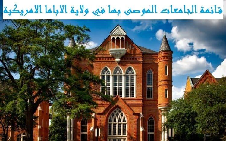 قائمة الجامعات الموصى بها في الاباما