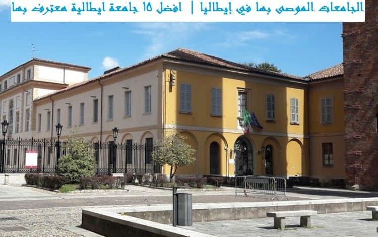 الجامعات الموصى بها في إيطاليا