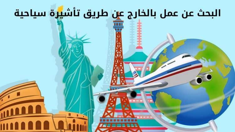 البحث عن عمل بالخارج عن طريق تأشيرة سياحية