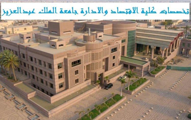 تخصصات كلية الاقتصاد والادارة جامعة الملك عبدالعزيز