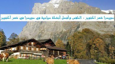 صورة سويسرا شهر اكتوبر : الطقس وأفضل أنشطة سياحية في سويسرا في شهر أكتوبر
