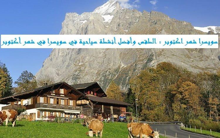 سويسرا شهر اكتوبر