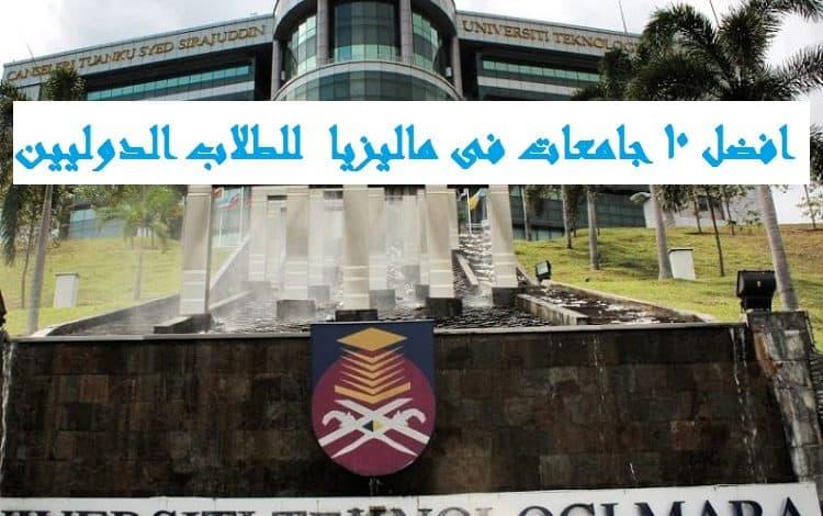 افضل 10 جامعات فى ماليزيا 2021