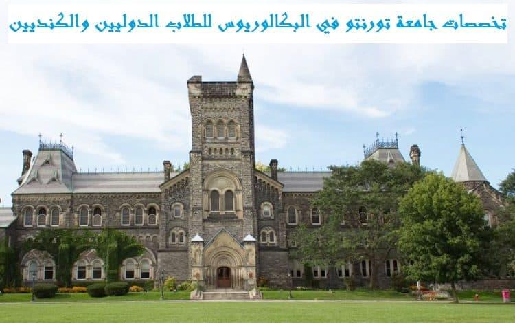 تخصصات جامعة تورنتو في البكالوريوس