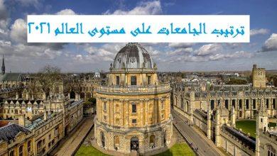 صورة أفضل جامعات العالم 2021 | افضل 15 جامعة في تصنيف الجامعات العالمية
