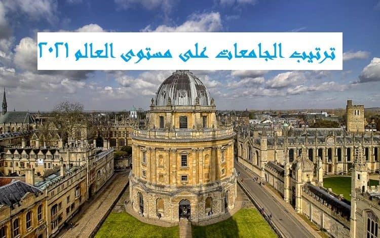 أفضل جامعات العالم 2021