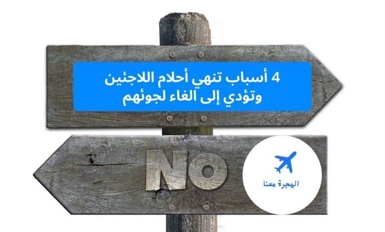 إلغاء طلب اللجوء