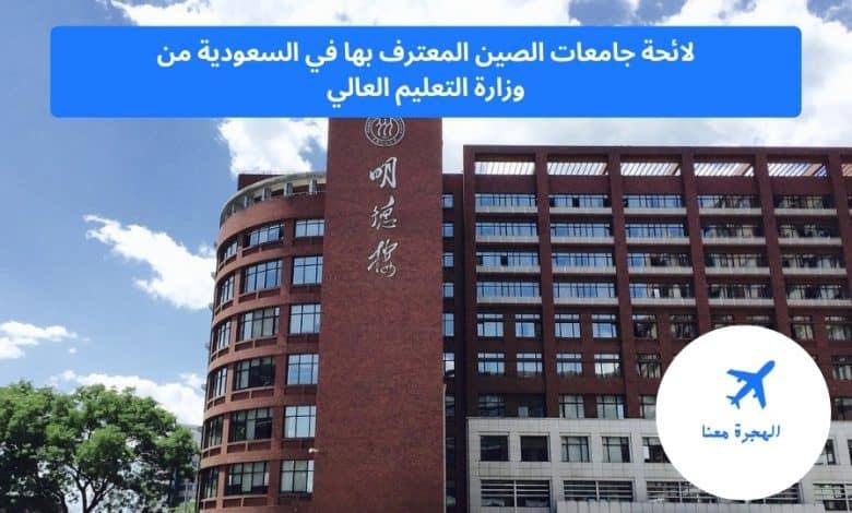 جامعات الصين المعترف بها في السعودية