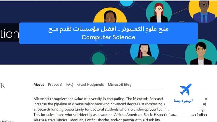 منح علوم الكمبيوتر