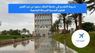 صورة شروط التقديم في جامعة الملك سعود بن عبد العزيز للعلوم الصحية للمرحلة الجامعية