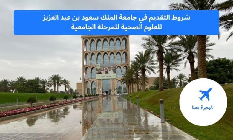 شروط التقديم في جامعة الملك سعود بن عبد العزيز للعلوم الصحية