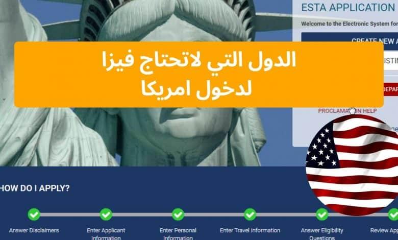 الدول التي لاتحتاج فيزا لدخول امريكا