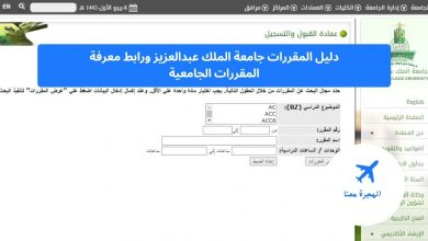 صورة دليل المقررات جامعة الملك عبدالعزيز ورابط معرفة المقررات الجامعية
