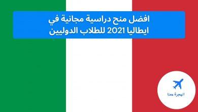منح دراسية مجانية في ايطاليا 2021
