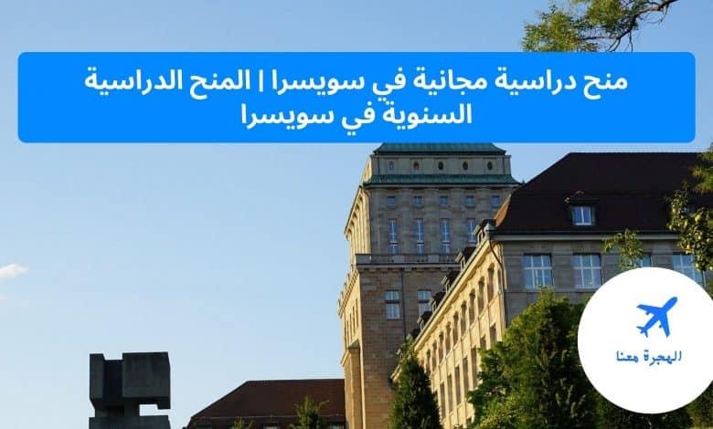 منح دراسية مجانية في سويسرا