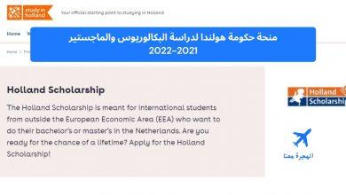 منحة حكومة هولندا 2021
