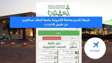 طريقة تقديم معاملة الكترونية جامعة الملك عبدالعزيز