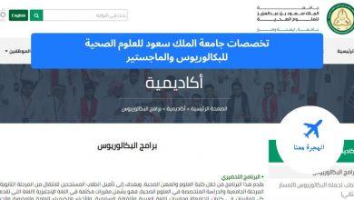 تخصصات جامعة الملك سعود للعلوم الصحية