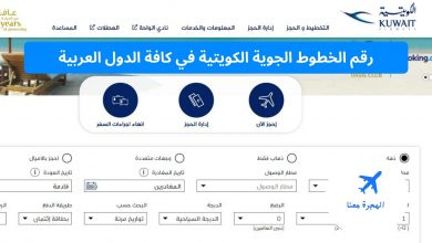 رقم الخطوط الجوية الكويتية