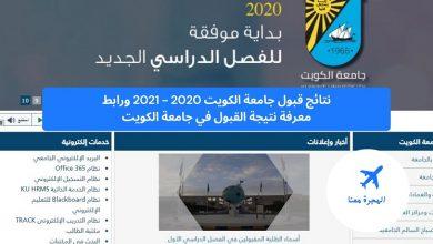 نتائج قبول جامعة الكويت 2020