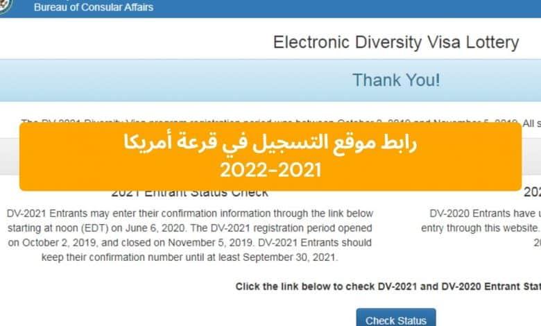 رابط موقع التسجيل في قرعة أمريكا 2021-2022