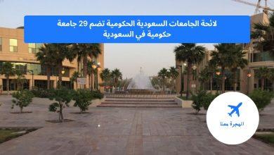 لائحة الجامعات السعودية الحكومية