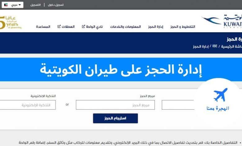 إدارة الحجز على طيران الكويتية