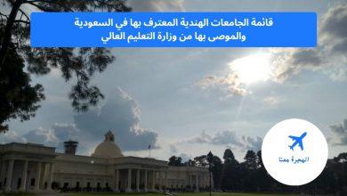 صورة قائمة الجامعات الهندية المعترف بها في السعودية والموصى بها من وزارة التعليم العالي