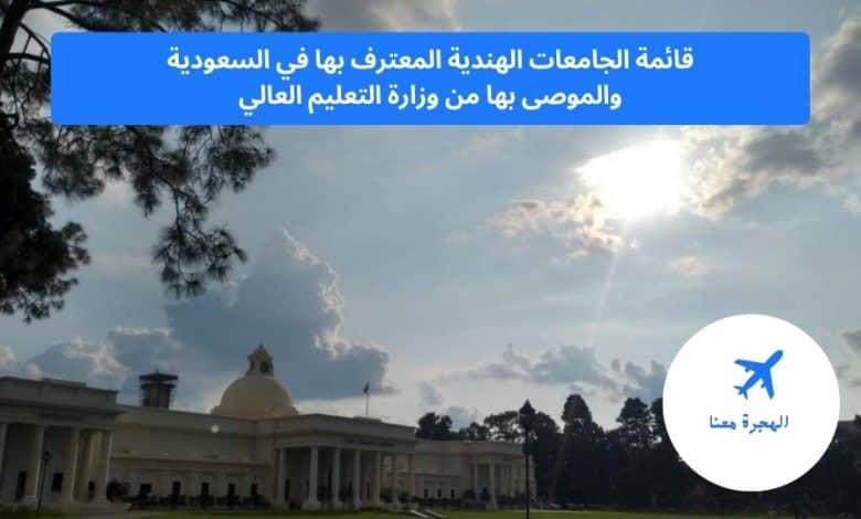 الجامعات الهندية المعترف بها في السعودية