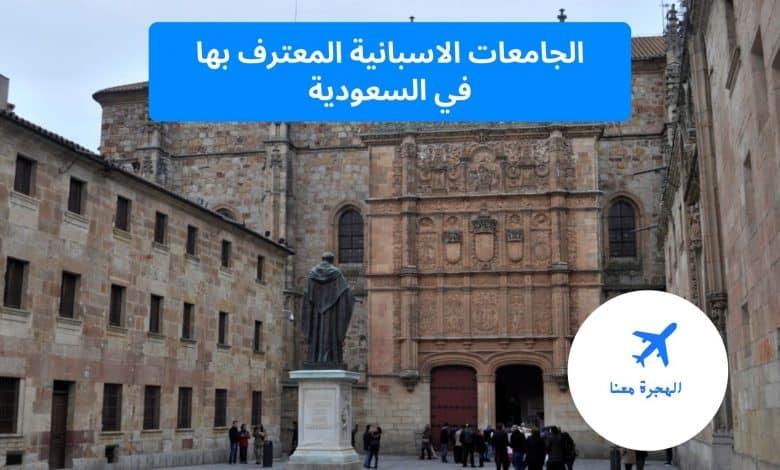 الجامعات الاسبانية المعترف بها في السعودية