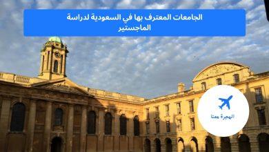 الجامعات المعترف بها في السعودية لدراسة الماجستير