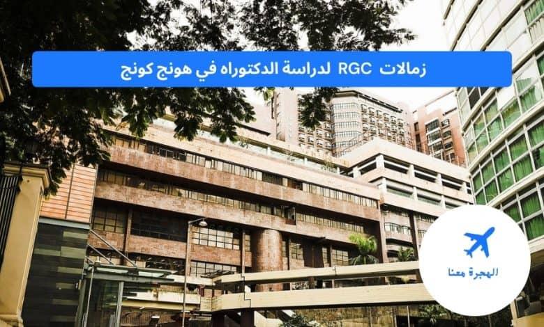 زمالات هونج كونج RGC