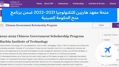 منحة معهد هاربين للتكنولوجيا 2021