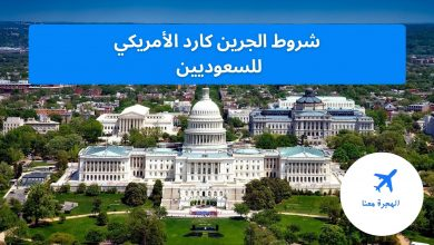 الجرين كارد الأمريكي للسعوديين