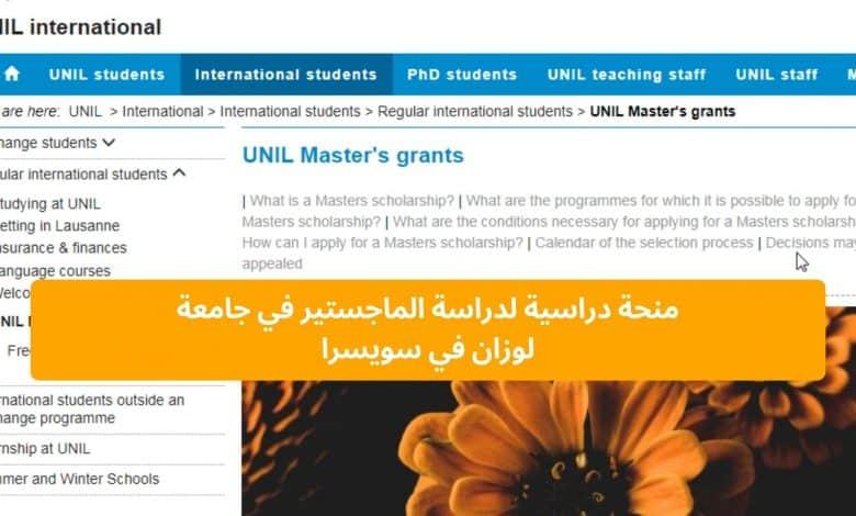 منحة دراسية لدراسة الماجستير في جامعة لوزان في سويسرا