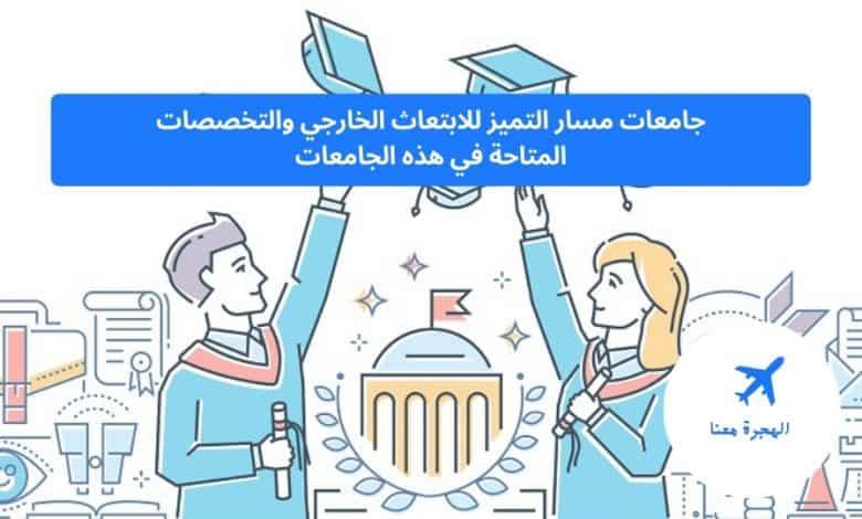 جامعات مسار التميز للابتعاث الخارجي