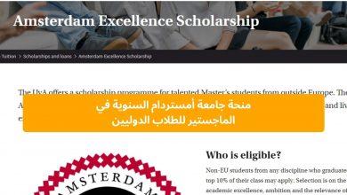صورة منحة جامعة أمستردام السنوية في الماجستير للطلاب الدوليين