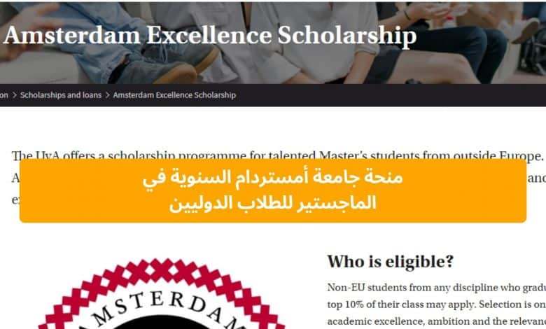 منحة جامعة أمستردام السنوية