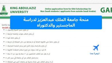 صورة منحة جامعة الملك عبدالعزيز لدراسة الماجستير والدكتوراه