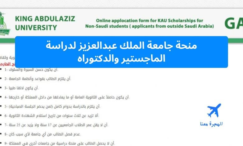 منحة جامعة الملك عبدالعزيز