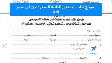نموذج طلب تصديق للطلبة السعوديين في مصر pdf
