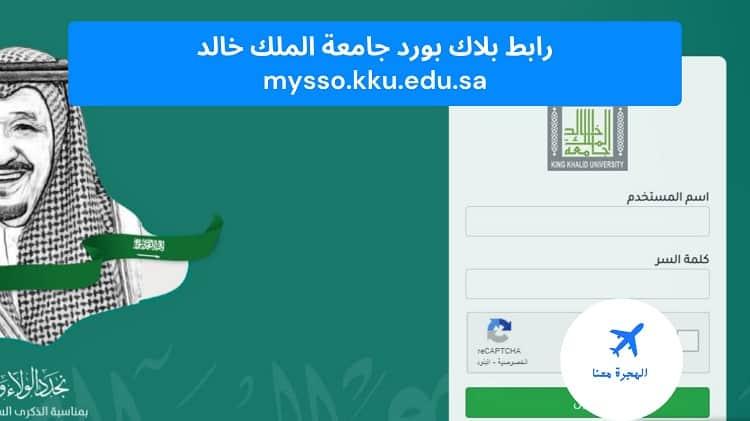رابط بلاك بورد جامعة الملك خالد