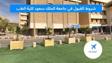 صورة شروط القبول في جامعة الملك سعود كلية الطب والأوراق المطلوبة للقبول