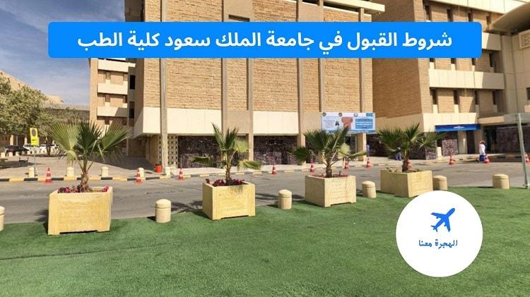 شروط القبول في جامعة الملك سعود كلية الطب