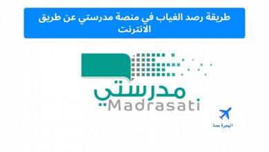 صورة طريقة رصد الغياب في منصة مدرستي عن طريق الانترنت schools.madrasati.sa