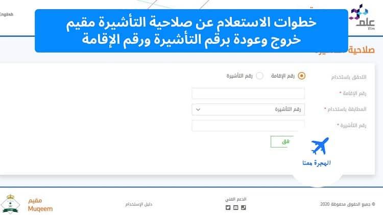 الاستعلام عن صلاحية التأشيرة مقيم خروج وعودة