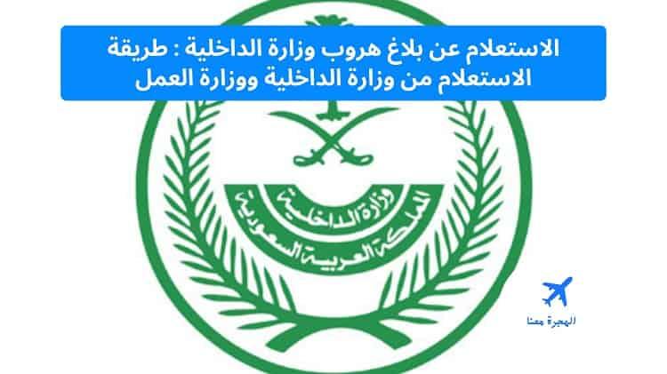 الاستعلام عن بلاغ هروب وزارة الداخلية
