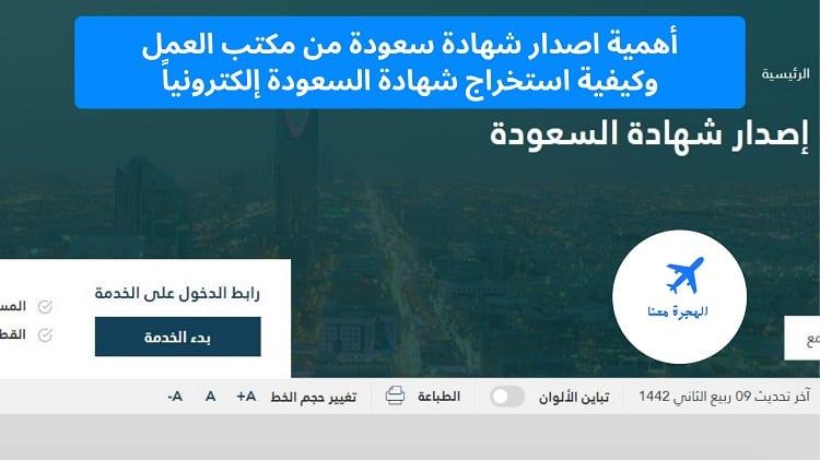 أهمية اصدار شهادة سعودة